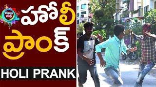Best Holi Prank In Telugu @ Warangal Pranks 2019   Mana Dunia