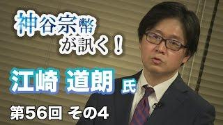 第56回④ 江崎道朗氏に訊く!共闘を決断できなかった日本の行く先とは?
