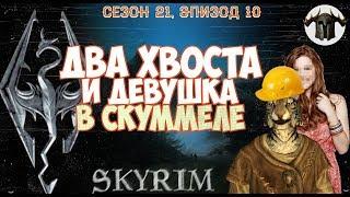 ДВА ХВОСТА И ДЕВУШКА В СКУММЕЛЕ [#skyrim #skummelsohu season 21 episode 10]