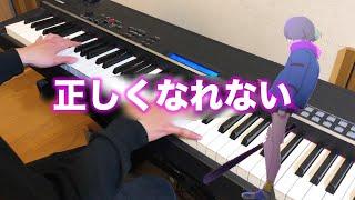 【ZTMY】正しくなれない / ずっと真夜中でいいのに。【ピアノアレンジ】【ずとまよ】ZUTOMAYO - Can't Be Right