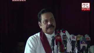 Forcibly removing me from Premiership will not be easy - Mahinda Rajapaksa