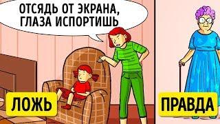 10 Вещей, о Которых Родители Не Говорили вам Правду