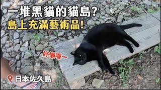 一堆黑貓的貓島?島上充滿藝術品 (柯南也來過!)|日本佐久島【狸貓】