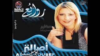 تحميل و استماع أصالة يوسف - والله ومحتاجك يا خي MP3