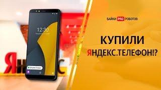 Все о Яндекс.Телефон: обзор, все фишки и подводные камни
