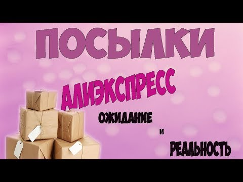 ALIEXPRESS ОЖИДАНИЕ vs РЕАЛЬНОСТЬ!РАСПАКОВКА