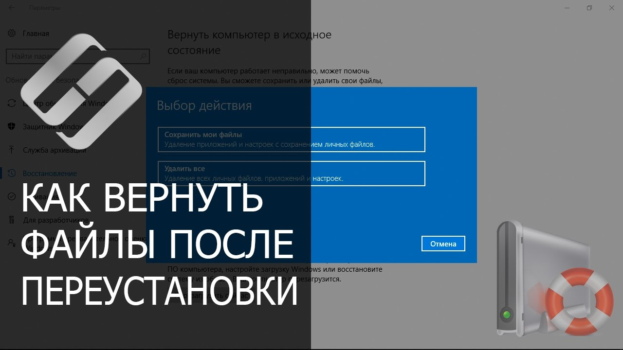 Восстановление данных после переустановки Windows на ПК