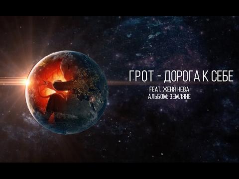 ГРОТ - Дорога к себе feat. Женя Нева (official audio)