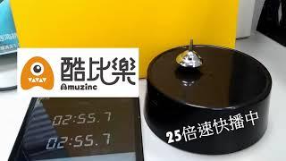【賽先生】旋轉磁力夢陀螺 轉不停 10分鐘2.5倍加速