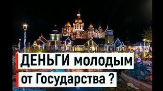 🔴🔴ПЕШКОМ ДО ГРАНИЦЫ АБХАЗИИ.Правда ли, что государство даёт молодым семьям деньги на покупку жилья?