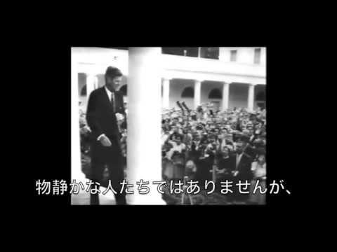 ジョン・F・ケネディ大統領からAFS生へのスピーチ(1963年 ホワイトハウス)