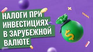 Наталья Смирнова // Оптимизация налогообложения при инвестициях в зарубежной валюте