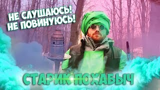 Дядя Боря и Семен вызвали джина | Старик Похабыч исполнил 3 желания | Выживание в лесу