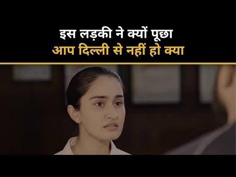 इस लड़की ने क्यों पूछा, आप दिल्ली से नहीं हो क्या ?