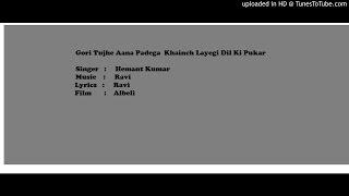 Tujhe Aana Padega Khainch Layegi Dil Ki Pukar-Hemant