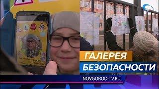 Гимназисты из «Новоскул» и сотрудники ГИБДД напомнили новгородцам о безопасности на дорогах