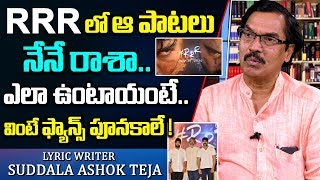 Lyric Writer Suddala Ashok Teja about RRR Movie Songs | Jr NTR | RamCharan | SS Rajamouli | PlayEven