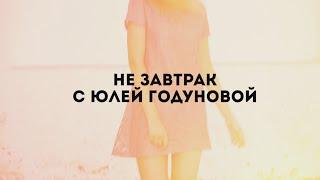 Юля Годунова: о популярности, любимых видеоблогерах и правилах beauty-видео
