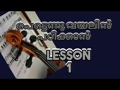 How to learn the 🎻violin | lesson 1| .in Malayalam | Easy Method |..
