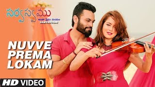 Nuvve Prema Lokam Video song | Sarvasvam Telugu Movie | Haricharan | Tilak Shekar, Chetan Vardhan