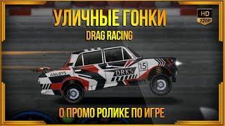Drag Racing: Уличные гонки - О промо ролике для гугл-плей