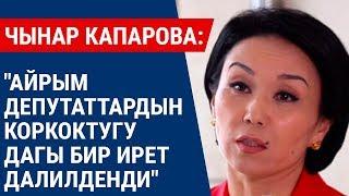 """Чынар Капарова: """"Айрым депутаттардын жетеленме, коркоктугу дагы бир ирет далилденди"""""""
