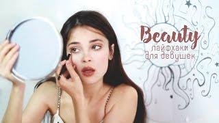Лайфхаки для девушек ♁ Beauty life hacks трюки с косметикой