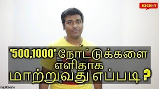 BLACK MONEY  HOW TO EXCHANGE RS 500 AND RS 1000  INFO VIDEO BY KICHDY