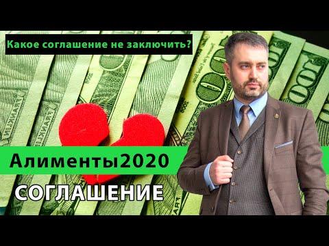 Алименты 2020 и Соглашение на уплату алиментов | Какое соглашение можно заключить?