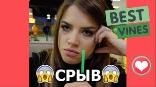ЛУЧШИЕ ВАЙНЫ 2018 / НОВЫЕ РУССКИЕ И КАЗАХСКИЕ ВАЙНЫ | ПОДБОРКА ВАЙНОВ #126