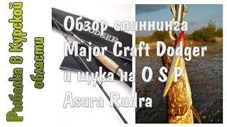 Спиннинг major craft dodger dgs 802mh отзывы