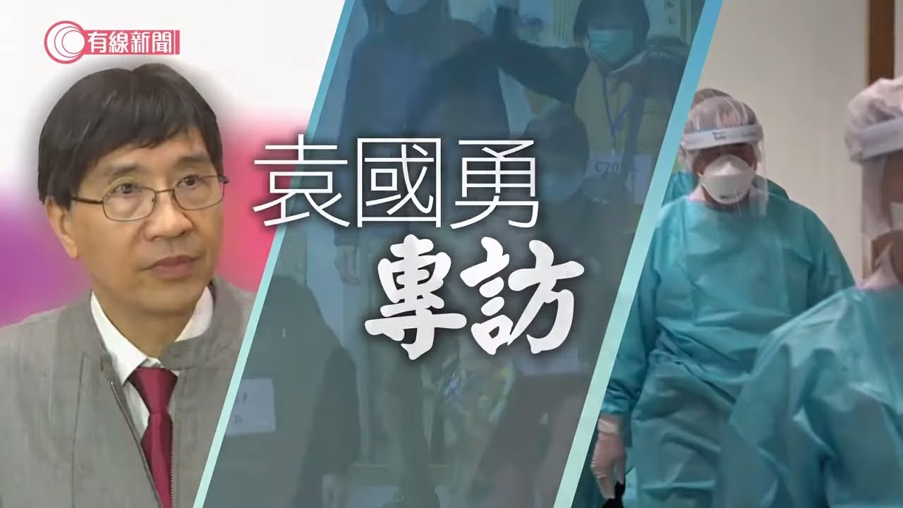 港大袁國勇教授| 有線新聞| 袁國勇專訪 (13.3.2020)