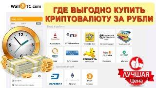 Способ #3: Где купить биткоины за рубли? Обзор сервиса для выгодного обмена - WallBTC