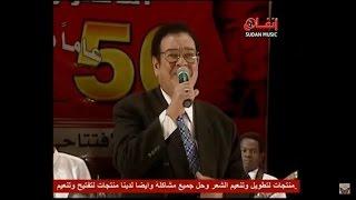 تحميل اغاني عبدالكريم الكابلي - ما تخجلي - اليوبيل الذهبي للفنان محمد وردي 2007م HD MP3