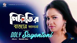 Doly Sayontoni - Piriter Bazar | Bandhile Mon | Soundtek