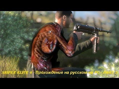 Sniper Elite 4 - Прохождение на русском на PC - Part 3