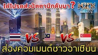 ส่องคอมเมนต์อาเซียน-กับการเปรียบเทียบ3สุดยอดพลังทางเศรษฐกิจอาเซียน(มาเลเซีย, ประเทศไทย, สิงคโปร์)