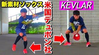 KEVLAR SOCKS®が 【走れ!大井チャンネルwithゴリスポ】様の動画で紹介されました!