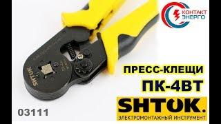 Пресс-клещи ПК-4ВТ SHTOK от компании VL-Electro - видео