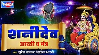 Jai Shanidev Aarti - Shanidev Mantra
