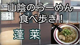 山陰のらーめん食べ歩き!鳥取県境港市蓬莱RamenshopinTottoriprefecture.
