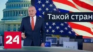 Америка ведет дела с Россией нечестно и вероломно - Россия 24