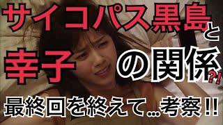 mqdefault - あなたの番です最終回放送後感想考察!犯人黒島と幸子の関係や扉の向こうについてなど語ります!