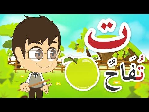 Arabic Letter Taa (ت), Arabic Alphabet for Kids – حرف التاء الحروف العربية للأطفال