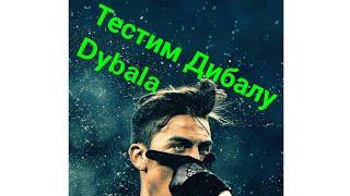 Тестим Дибалу.