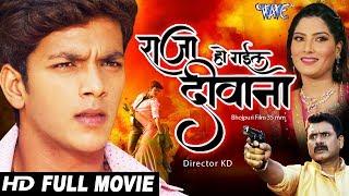 "राजा हो गईल दीवाना - Raja Ho Gail Deewana | Rishabh Kashyap ""Golu"" Pooja Bhatt - Superhit Movie 2020"