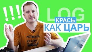 LOG ПРОФИЛЬ - Как снимать и цветокорить на примере Panasonic S1H и GH5?