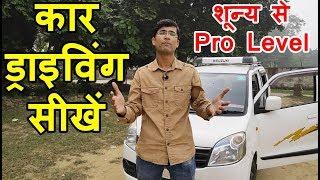 Car Kaise Chalate Hai   Car Chalana Sikhe in Hindi   Car Kaise Chalaye   How to Drive a Car