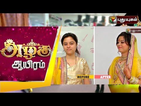 Azhagu-Aayiram-21-04-2016-Puthuyugam-TV
