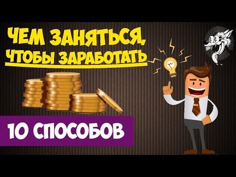 Чем заняться чтобы заработать денег - 10 проверенных вариантов